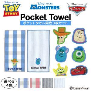 名入れ 刺繍 ポケットタオル ピクサー 5枚 名前 子供 男の子 女の子 ギフト ハンドタオル キャラクター OR|broderie01