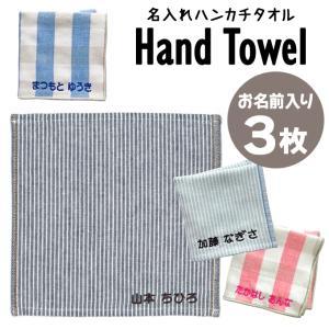 名入れ 刺繍 ハンカチタオル 3枚 名前 キッズ 子供 男の子 女の子 ギフト 送料無料 ハンドタオ...
