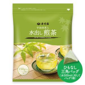 抹茶 煎茶 緑茶 宇治抹茶入 水出し 煎茶 150g ブルックス BROOK'S BROOKS|brooks