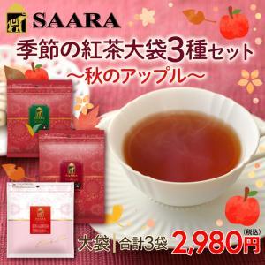紅茶 アップル ダージリン アッサム 季節の紅茶大袋3種セット〜秋のアップル〜ブルックス BROOK'S BROOKS brooks