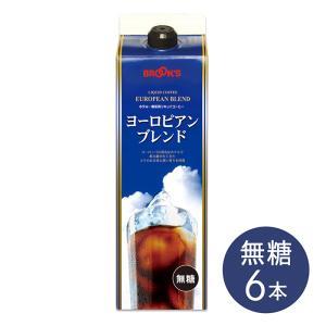 アイスコーヒー コーヒー リキッドコーヒー ヨーロピアンブレンド 無糖 6本 ブルックス BROOK'S BROOKS|brooks