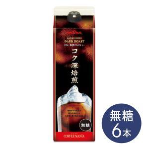 アイスコーヒー コーヒー リキッドコーヒー コク深焙煎 無糖 6本 ブルックス BROOK'S BROOKS|brooks