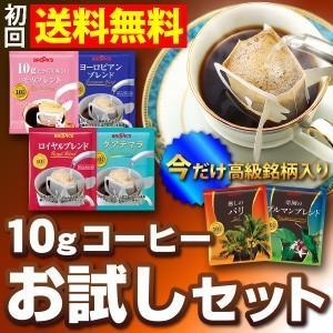 初めての方なら送料無料 ブルックス 10gコーヒーお試しセット ドリップバッグコーヒー BROOK'S BROOKS 珈琲