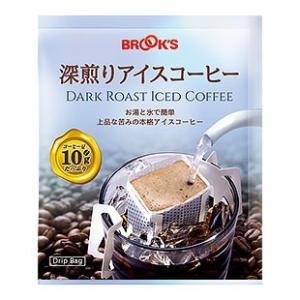 ○深煎りアイスコーヒー 10g×120袋(30袋×4) グラスに氷を多めに入れて、通常のドリップバッ...