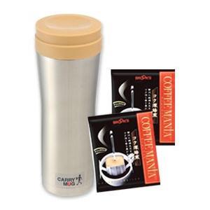 コーヒー 携帯用ボトルマグ どこでもホットなキャリーマグ【500】セット タンブラー ステンレス製真空二重構造 ブルックス BROOK'S brooks