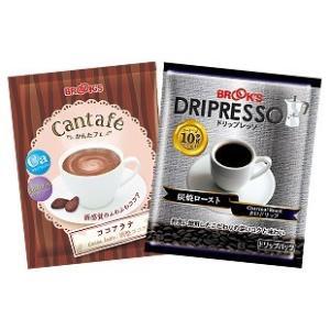 ココアラテ ドリップレッソ 炭焼ロースト ココアラテdeカフェモカセット ドリップバッグ コーヒー ブルックス BROOK'S BROOKS brooks