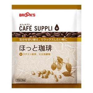 コーヒー 珈琲 ドリップバッグコーヒー ドリップコーヒー ドリップバッグ カフェサプリ ほっと珈琲 31袋 ブルックス BROOK'S BROOKS|brooks