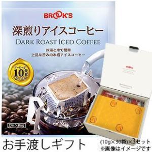 お中元 御中元 ギフト コーヒー ドリップコーヒー ドリップパック 珈琲 お手渡しギフト ドリップバッグ 深煎りアイスコーヒー ブルックス BROOK'S BROOKS|brooks