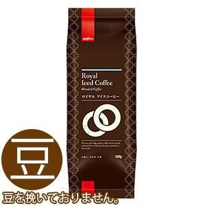 ギフト のし対応 アイスコーヒー コーヒー 珈琲 豆 ロイヤル アイスコーヒー500g×4袋お買得セット 豆を挽いていません ブルックス BROOK'S brooks