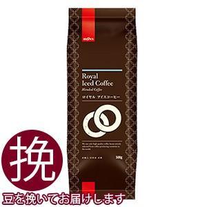 ギフト のし対応 アイスコーヒー コーヒー 珈琲 挽 ロイヤルアイスコーヒー500g×4袋お買得セット 豆を挽いています ブルックス BROOK'S brooks