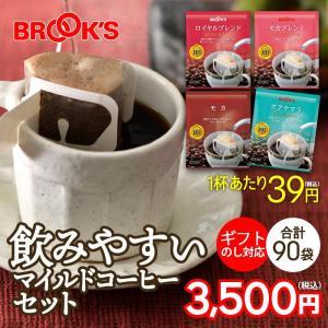 【ギフト のし対応】コーヒー 珈琲 ドリップコーヒー ドリップバッグコーヒー 珈琲 10g 1杯約39円 飲みやすいマイルドコーヒーセット ブルックス BROOK'S brooks