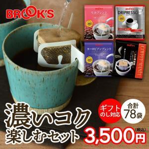 【ギフト のし対応】コーヒー 珈琲 ドリップコーヒー ドリップバッグコーヒー 珈琲 10g 濃いコク楽しむセット ブルックス BROOK'S BROOKS brooks