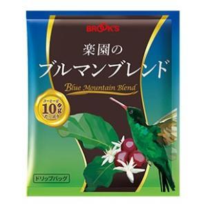 ギフト のし対応 お中元 コーヒー ドリップバッグコーヒー 楽園のブルマンブレンドたっぷりセット  10g×45袋 ドリップコーヒー ブルックス BROOK'S brooks
