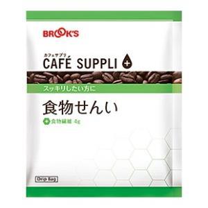 コーヒー 珈琲 ドリップコーヒー ドリップバッグコーヒー ドリップバッグ カフェサプリ 食物せんい 31袋 難消化性デキストリン ブルックス BROOK'S BROOKS|brooks