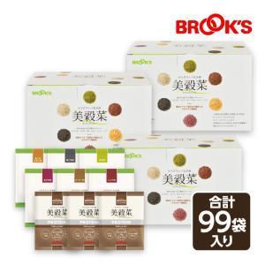 健康 美容 ダイエット 置き換え ドリンク 食物繊維 クロロゲン酸 20%OFF 送料無料 美穀菜 びこくさい お得な3箱セット シェーカー付 ブルックス BROOK'S|brooks