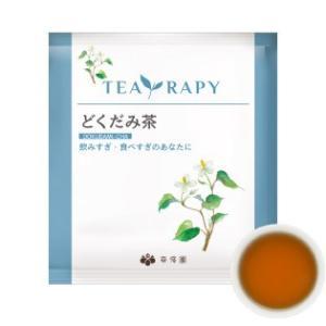 健康 美容 漢方 和漢 TEA RAPY ティーラピー  どくだみ茶 15袋  ブルックス BROOKS BROOK'S|brooks