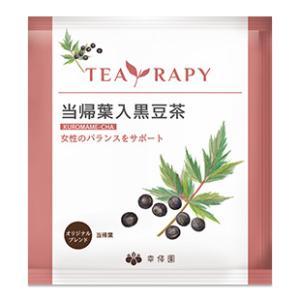 健康 美容 漢方 和漢 TEA RAPY(ティーラピー) 当帰葉(とうきば)入黒豆茶 15袋  ブルックス BROOKS BROOK'S|brooks