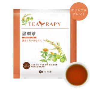 健康 美容 漢方 和漢 TEA RAPY ティーラピー  温暖茶 15袋  ブルックス BROOKS BROOK'S|brooks