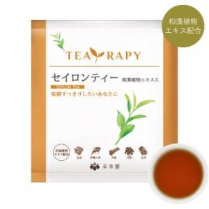 健康 美容 漢方 和漢 TEA RAPY ティーラピー  セイロンティー 和漢植物エキス入  15袋 ブルックス BROOKS BROOK'S|brooks