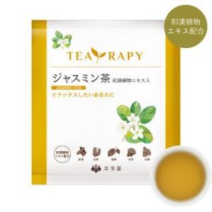 健康 美容 漢方 和漢 TEA RAPY ティーラピー  ジャスミン茶 和漢植物エキス入  15袋  ブルックス BROOKS BROOK'S|brooks