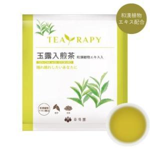 健康 美容 漢方 和漢 TEA RAPY ティーラピー  玉露入煎茶 和漢植物エキス入 15袋 ブルックス BROOKS BROOK'S|brooks