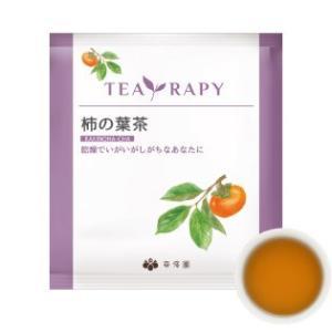 健康 美容 漢方 和漢 TEA RAPY ティーラピー  柿の葉茶 15袋  ブルックス BROOKS BROOK'S|brooks