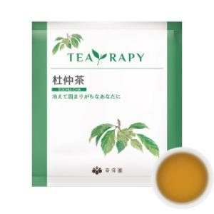 健康 美容 漢方 和漢 TEA RAPY ティーラピー  杜仲茶 15袋  ブルックス BROOKS BROOK'S|brooks