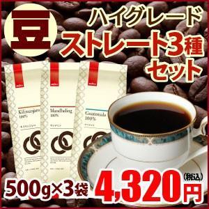 コーヒー コーヒー豆 珈琲 珈琲豆 レギュラーコーヒー  ハイグレードストレート3種セット 豆 1.5kg ブルックス BROOK'S BROOKS|brooks
