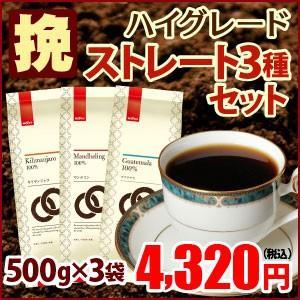 コーヒー コーヒー豆 珈琲 珈琲豆 レギュラーコーヒー  ハイグレードストレート3種セット 挽 1.5kg ブルックス BROOK'S BROOKS|brooks