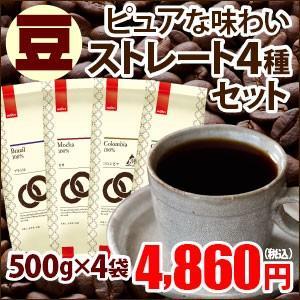 コーヒー コーヒー豆 珈琲 珈琲豆 レギュラーコーヒー ピュアな味わいストレート4種セット 豆 2kg ブルックス BROOK'S BROOKS|brooks