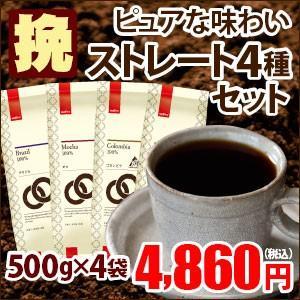 コーヒー 珈琲 コーヒー豆 珈琲豆 レギュラー ピュアな味わい ストレート 4種 セット 挽 コーヒー 2kg  ブルックス BROOK'S BROOKS|brooks