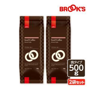 コーヒー コーヒー豆 珈琲 珈琲豆 挽 アイスコーヒー 1kgセット ブルックス BROOK'S|brooks