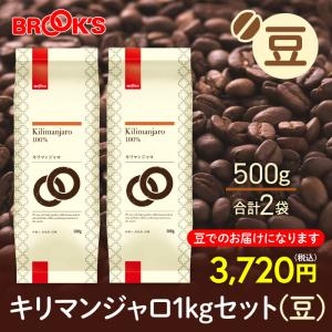 コーヒー コーヒー豆 珈琲 珈琲豆 レギュラーコーヒー  豆 キリマンジャロ  1kg セット ブルックス BROOK'S BROOKS|brooks