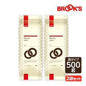 ブルックス レギュラーコーヒー【挽】モカ 1kgセット