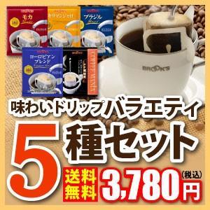 送料無料 ブルックス 味わいドリップバラエティ5種セット ドリップバッグコーヒー 珈琲 BROOK'S BROOKS