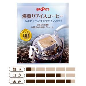 コーヒー 珈琲 ドリップバッグコーヒー ドリップコーヒー ドリップパックコーヒー 珈琲 深煎りアイスコーヒー120袋 ブルックス BROOK'S BROOKS|brooks|03