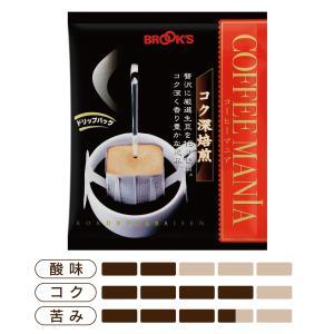 コーヒー ドリップコーヒー ドリップバッグコーヒー 珈琲 15g コーヒーマニアコク深焙煎 80袋|brooks|02