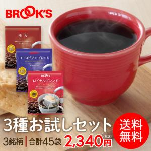 ブルックス  ドリップバッグコーヒー 3種お試しセット 送料無料 BROOK'S BROOKS...