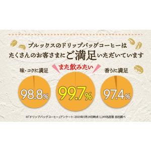 10%OFF コーヒー 珈琲 ドリップバッグコーヒー ドリップコーヒー ドリップパックコーヒー モカ ブレンド 180袋 ブルックス BROOK'S BROOKS|brooks|02