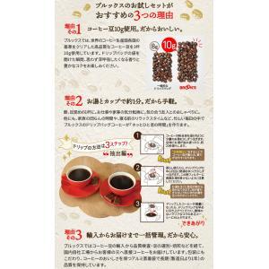 10%OFF コーヒー 珈琲 ドリップバッグコーヒー ドリップコーヒー ドリップパックコーヒー モカ ブレンド 180袋 ブルックス BROOK'S BROOKS|brooks|06