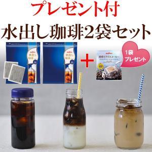 コーヒー 珈琲 水出しコーヒー 水出し珈琲 コールドブリュー アイスコーヒー プレゼント付 水出し珈琲2袋セット 深煎りアイスコーヒー ブルックス|brooks