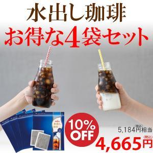 コーヒー 珈琲 水出しコーヒー 水出し珈琲 コールドブリュー アイスコーヒー 10%OFF 水出し珈琲お得な4袋セット たっぷり24L分 ブルックス BROOK'S BROOKS|brooks
