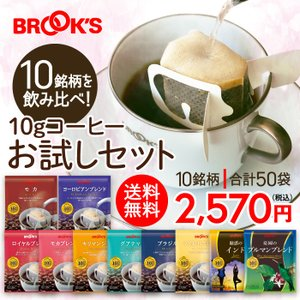 コーヒー 珈琲 ドリップバッグコーヒー ドリップコーヒー ドリップバッグ ドリップパック 10g お試しセット 10種類 52袋 ブルックス BROOK'S 送料無料