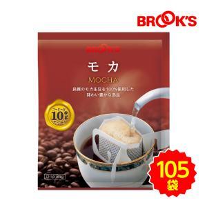 特別送料無料 大特価 コーヒー 珈琲 ドリップバッグコーヒー ドリップコーヒー ドリップパックコーヒー 珈琲 ストレート モカ 120袋 ブルックス BROOK'S BROOKS|brooks