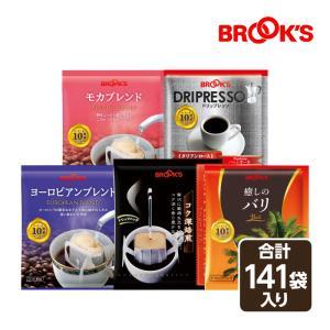 Wセット 濃いコク楽しむセットお得なWセット 送料無料 花のハワイコナブレンド10袋プレゼント コーヒー ドリップコーヒー 珈琲 10g ブルックス BROOK'S brooks