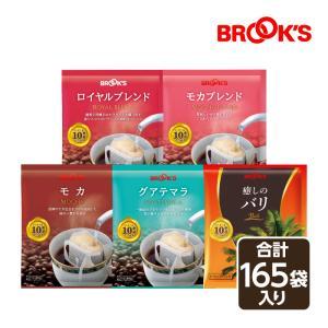 Wセット 飲みやすいマイルドコーヒーセットお得なWセット 送料無料 花のハワイコナブレンド10袋プレゼント コーヒー コーヒー 珈琲 10g ブルックス BROOK'S brooks