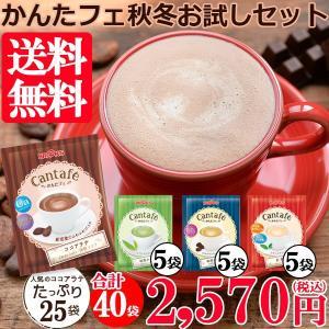 送料無料 ココア 抹茶 ミルクティー 粉末 インスタントコーヒー かんたフェ秋冬お試しセット 40袋 ブルックス BROOKS BROOK'S|brooks