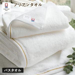 今治タオル ブリアン バスタオル  今治認定 今治ブランドタオル 日本製 ホワイト|broome