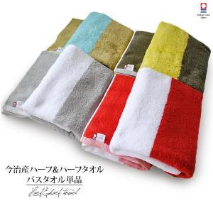 今治タオル ハーフ&ハーフ バスタオル単品販売 バイカラー 日本製|broome