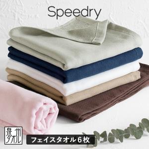日本製 スピードライ フェイスタオル 6枚セット ガーゼ カラーおまかせ ガーゼフェイスタオル 送料無料|broome